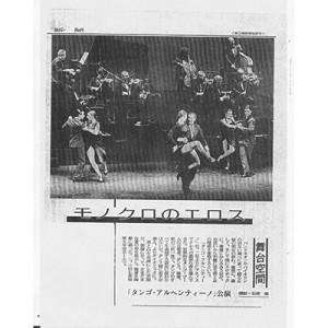 Japan newspaper